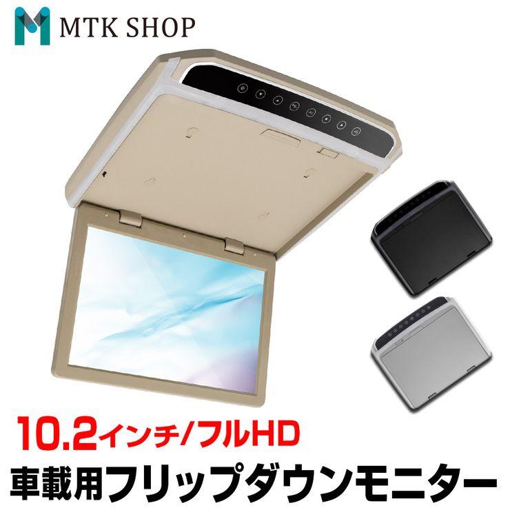 フリップダウンモニター 10.2インチ フルHD (F0102HD) リニューアル版 1080HD 臨場感 HD シャープ製HD液晶 車載用 パネル可動 カーモニター ベージュ グレー ブラック【送料無料】