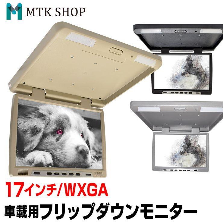 フリップダウンモニター 17インチ 3色(F1768) HD液晶 高画質 大画面 ワイド画面 ベージュ グレー ブラック SPEEDER【送料無料】