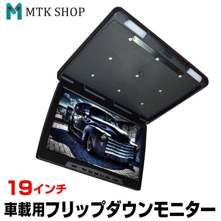 フリップダウンモニター 19インチ (F2008) HD液晶 高画質 大画面 ワイド画面 ブラック SPEEDER【送料無料】