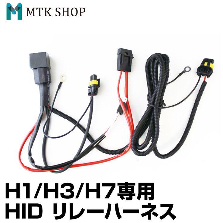 Mtkshop Hid Relay Harness Voltage Stability Kit Only Rakuten Hr Wiring