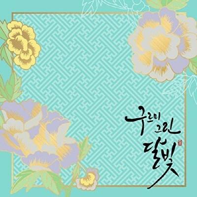画云的月光 OST 韩剧 OST (KBS) (韩国版) [导入]