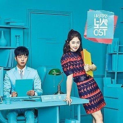【送料無料/クリックポスト発送】【K-POP・ドラマOST】内省的なボス OST(tvNドラマ)(韓国版) [Import]/K-POP/韓流/韓ドラ/送料無料/クリックポスト発送