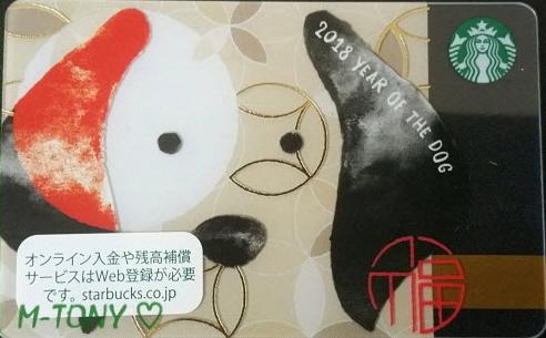 日本カード全国送料無料 クリックポスト発送 送料無料 Starbucks 70%OFFアウトレット スターバックス日本カード 2018イヤーオブザドッグ 戌年 マグ カード スタバ バレンタイン 激安 激安特価 タンブラー クリスマス ハロウィン