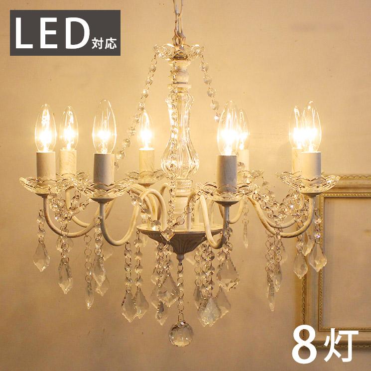 シャンデリア LED 8灯シャンデリア アンティーク ホワイト 天井照明 ガラス 8畳 マエリス OS-001-8