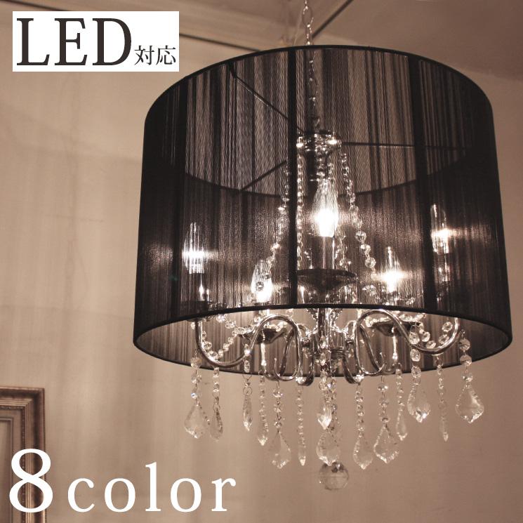 シェード シャンデリア LED対応 5灯 エレガント 和室 高級感 ブラック ホワイト ピンク レッド ネイビー ゴールド ブラウン クルール OS-003-5H