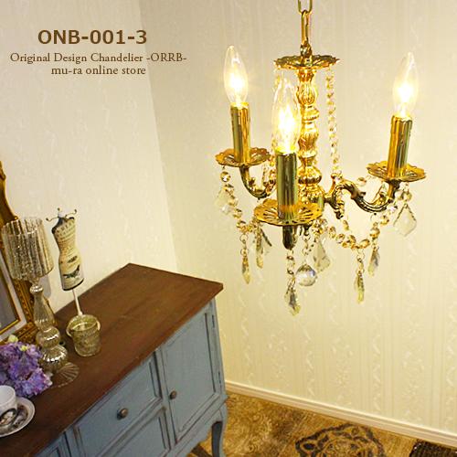 ヴィンテージ調 シャンデリア 3灯 真鍮仕上げ E12 ミッドセンチュリー1900年~1950年代のヨーロッパのシャンデリアを再現 ONB-001-3B