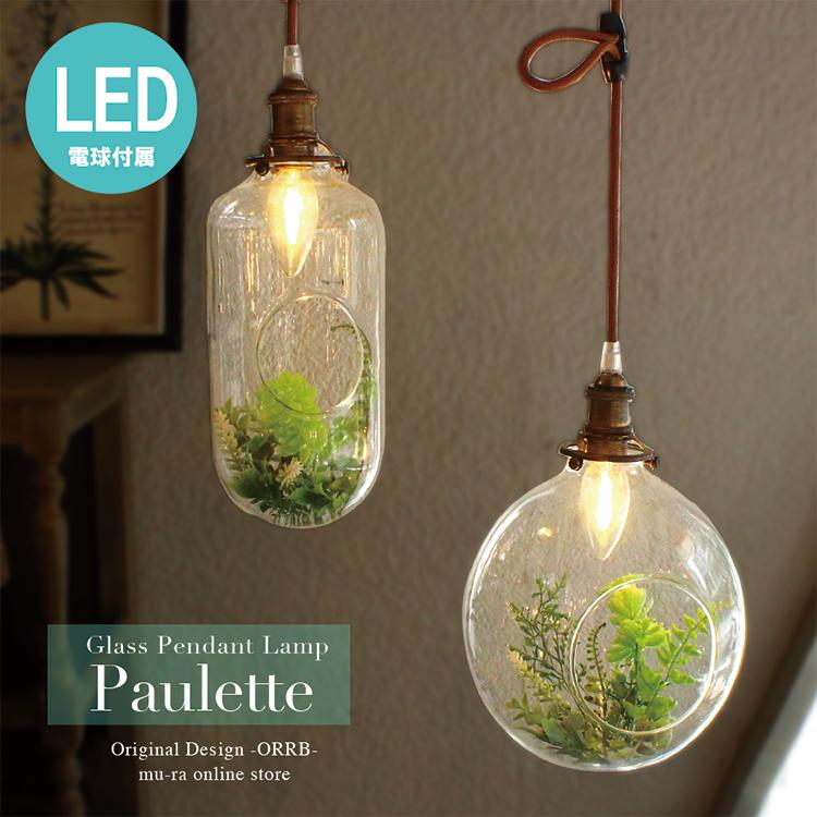ペンダントライト ガラス 1灯 LED 照明 テラリウム Paulette GR-004-1 GR-005-1