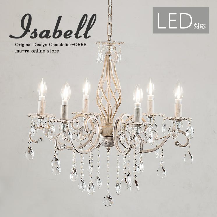 シャンデリア LED 6灯 6畳 ホワイト ゴールド 北欧 フレンチ シャビー イザベル ONN-5301-6