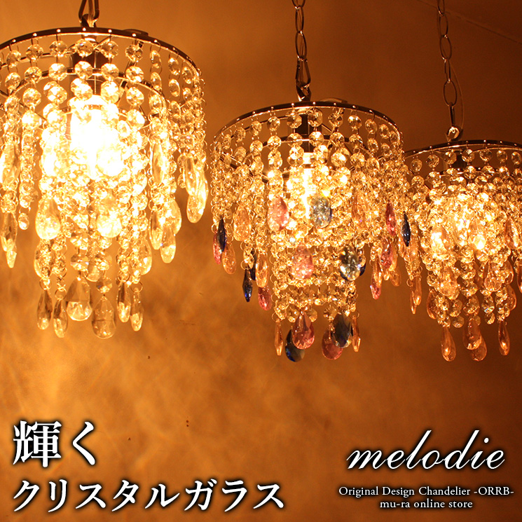 シャンデリア 1灯 プチ ペンダントライト クリア 透明 Melodie メロディ 玄関 トイレ ONS-022-1