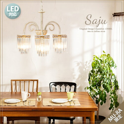 シャンデリア 下向き LED対応 氷柱 3灯 ホテル デザイン照明 Saju サージュ ONW-002-3