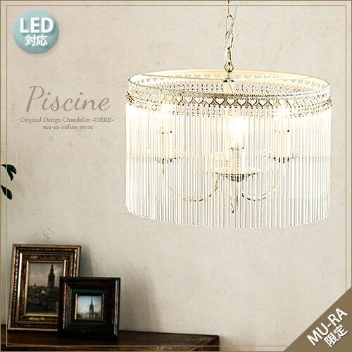 シャンデリア LED 3灯 ホワイト 3灯 高級 ラグジュアリー 氷柱 Piscine ピシーヌ ONW-003-3