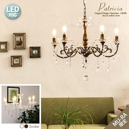 シャンデリア 5灯 led ホワイト アンティーク 5畳 6畳 ガラス 照明 インテリア パトリシア ONW-001-5
