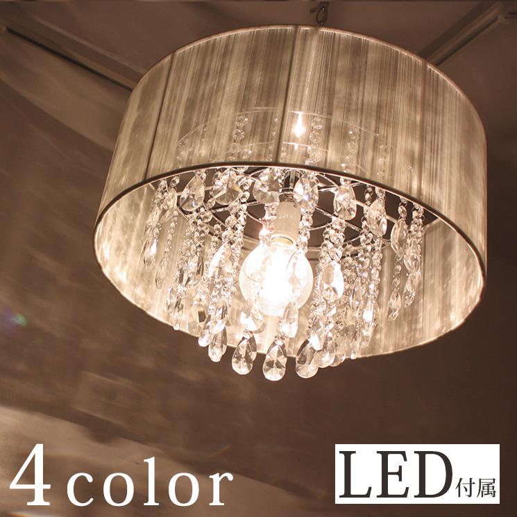 シャンデリア LED 1灯 シェード 玄関 トイレ ダイニング 玄関ホール 照明 オンブレル ONS-019-1H