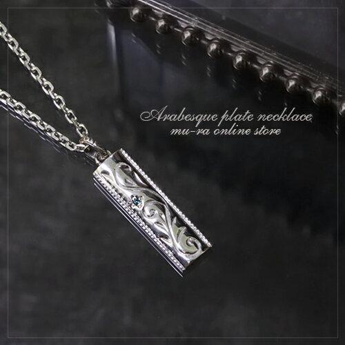 ネックレス アラベスクプレートネックレス【メンズ】(DN0113)プレート ネックレス