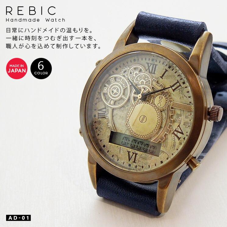 日本製 腕時計 アナデジ アナログ デジタル 刻印 メンズ レディース スチームパンク Rebic AD-02【店頭受取対応商品】