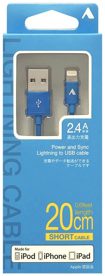 10%OFF Lightningケーブル20cm ALC-M20PB 全品送料無料 ☆最安値に挑戦 パステルブルー