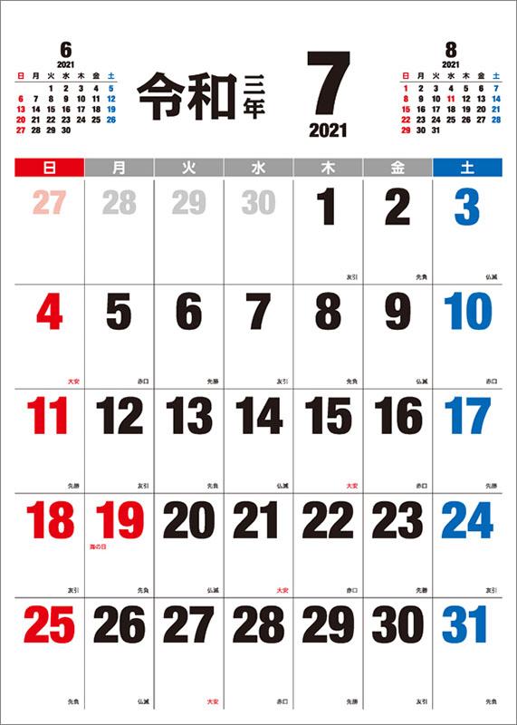 曜日 2 六 カレンダー 月 2020