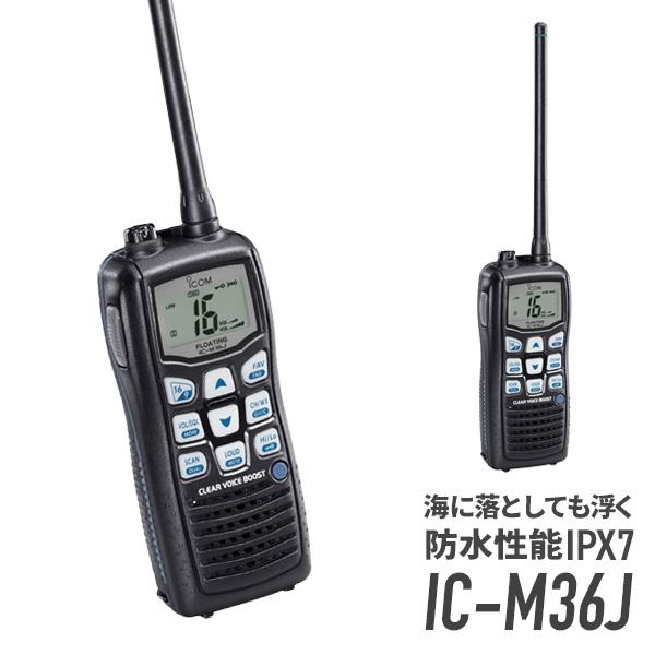 アイコム IC-M36J 携帯型国際VHF無線機
