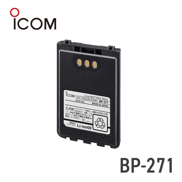 <title>着後レビューを書いてメール報告するだけで…次回から使える7%OFFクーポンプレゼント アイコム BP-271 リチウムイオンバッテリーパック IC-DPR3 引き出物 IP100H IP500HIP501H対応</title>