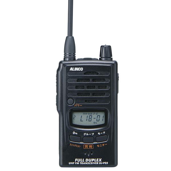 トランシーバー アルインコ DJ-P25 ( 特定小電力トランシーバー 同時通話 インカム ALINCO )
