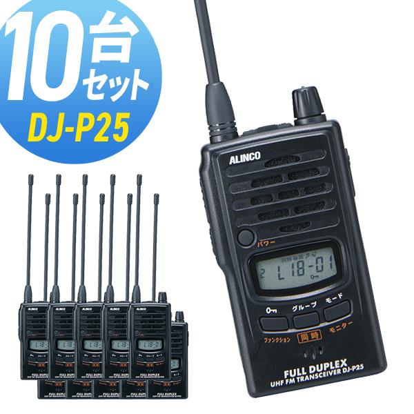 トランシーバー アルインコ DJ-P25 10台セット ( 特定小電力トランシーバー 同時通話 インカム ALINCO )
