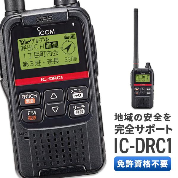 Radio machine transceiver ICOM IC-DRC1 (digital small electricity community  radio machine income license qualification-free GPS FM radio disaster