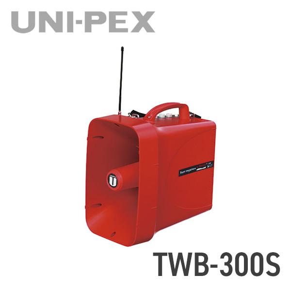 ユニペックス UNI-PEX TWB-300S 防滴スーパーワイヤレスメガホン トラメガ拡声器 サイレン付