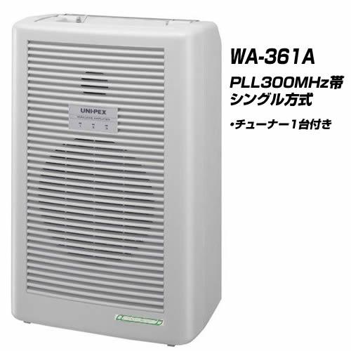 ユニペックス UNI-PEX WA-361A ワイヤレスアンプ(チュ-ナ-1台付)(300MHzシングル)