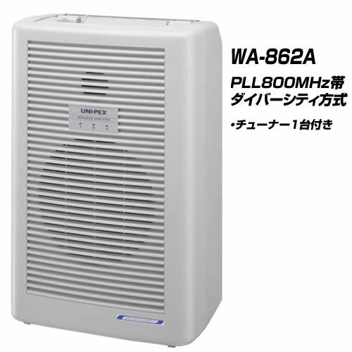 ユニペックス UNI-PEX WA-862A ワイヤレスアンプ(チュ-ナ-1台付)(800MHzダイバシティ)