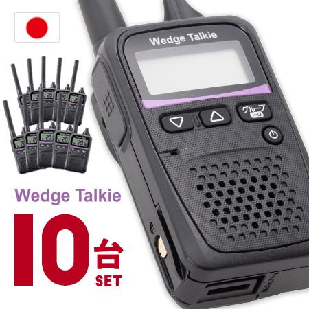 インカム 業界クラス最安最小 特定小電力トランシーバー ウェッジトーキー WED-NO-001 10台セット Wedge Talkie WedgeTalkie 米寿祝 限定アイテム 名入れ