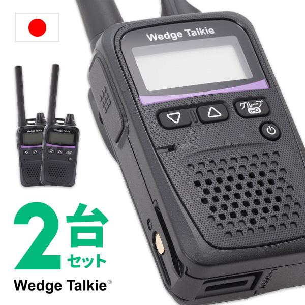 インカム 業界クラス最安最小!特定小電力トランシーバー ウェッジトーキー WED-NO-001 2台セット Wedge Talkie WedgeTalkie
