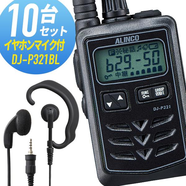 トランシーバー 10セット DJ-P321BL ロングアンテナ インカム 無線機 アルインコ オリジナルイヤホンマイク付き