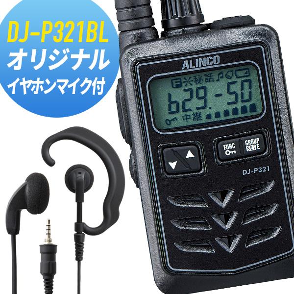 DJ-P321BL