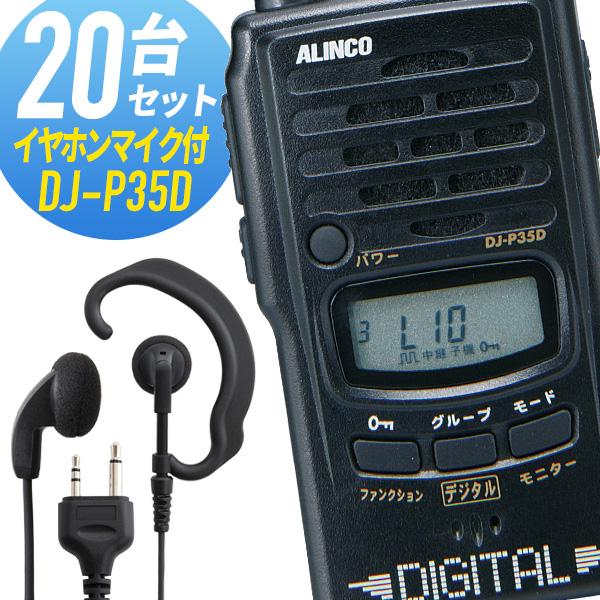 トランシーバー 20セット DJ-P35D インカム 無線機 アルインコ オリジナルイヤホンマイク付き