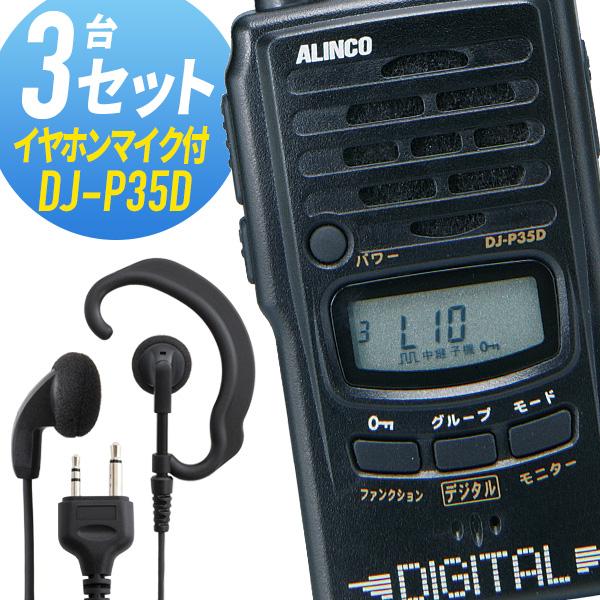 トランシーバー 3セット DJ-P35D インカム 無線機 アルインコ オリジナルイヤホンマイク付き