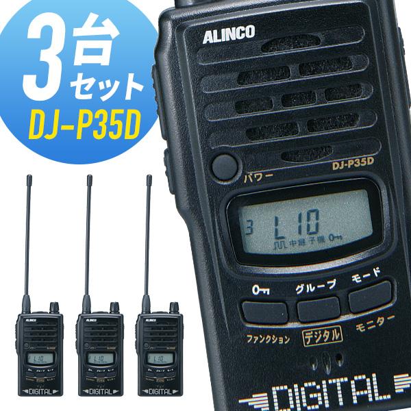 トランシーバー 3台セット DJ-P35D インカム アルインコ