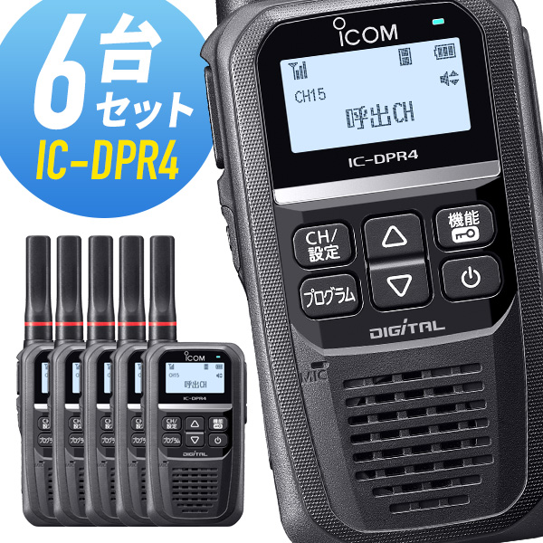 アイコム IC-DPR4 特定小電力トランシーバー 6台セット