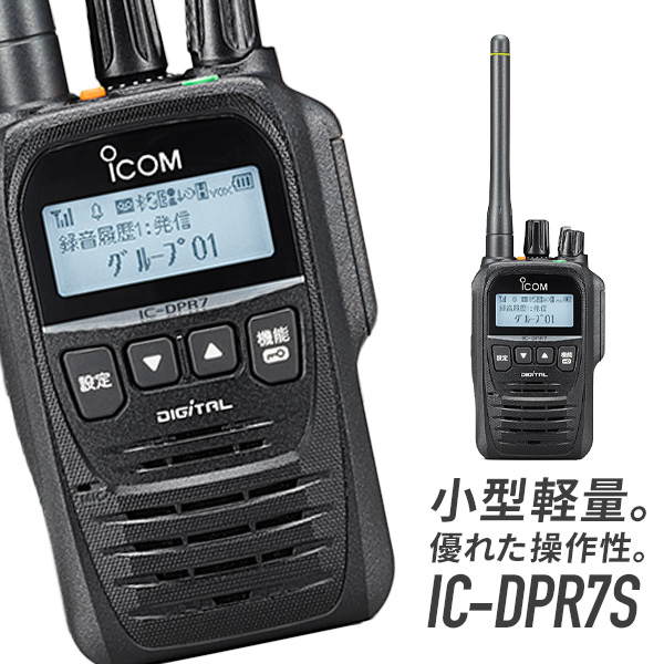 IC-DPR7S