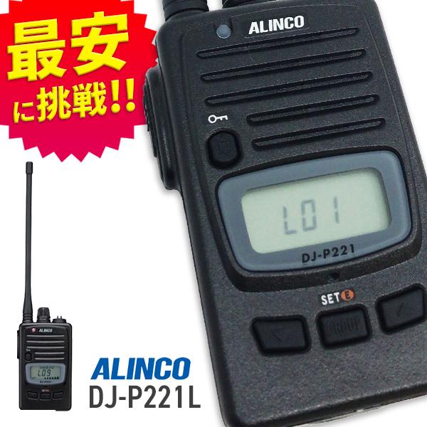 DJ-P221L