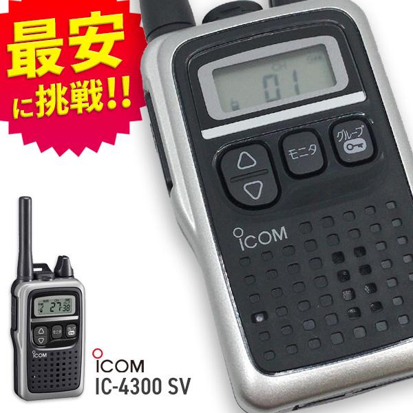 トランシーバー アイコム IC-4300S シルバー ( 特定小電力トランシーバー インカム IC-4300L,IC-4350互換有 ICOM 国内製造 )