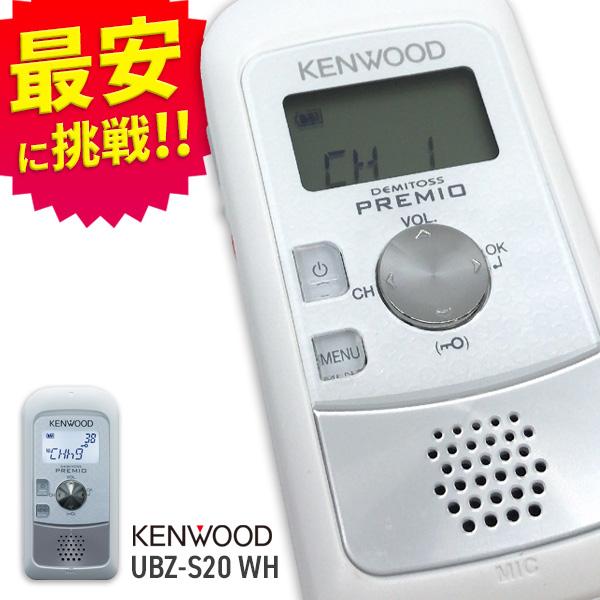 トランシーバー ケンウッド デミトスプレミオ UBZ-S20W ホワイト ( バッテリー・充電器セット )( 特定小電力トランシーバー インカム KENWOOD DEMITOSS PREMIO )