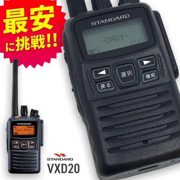 無線機 トランシーバー スタンダード 八重洲無線 VXD20(5Wデジタル登録局簡易無線機 防水 インカム STANDARD YAESU)