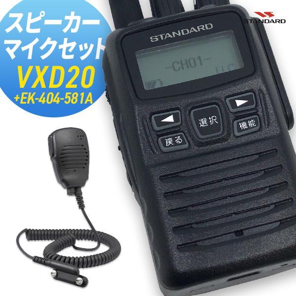 無線機 トランシーバー スタンダード 八重洲無線 VXD20 スピーカーマイクセット EK-404-581A(5Wデジタル登録局簡易無線機 防水 インカム STANDARD YAESU)