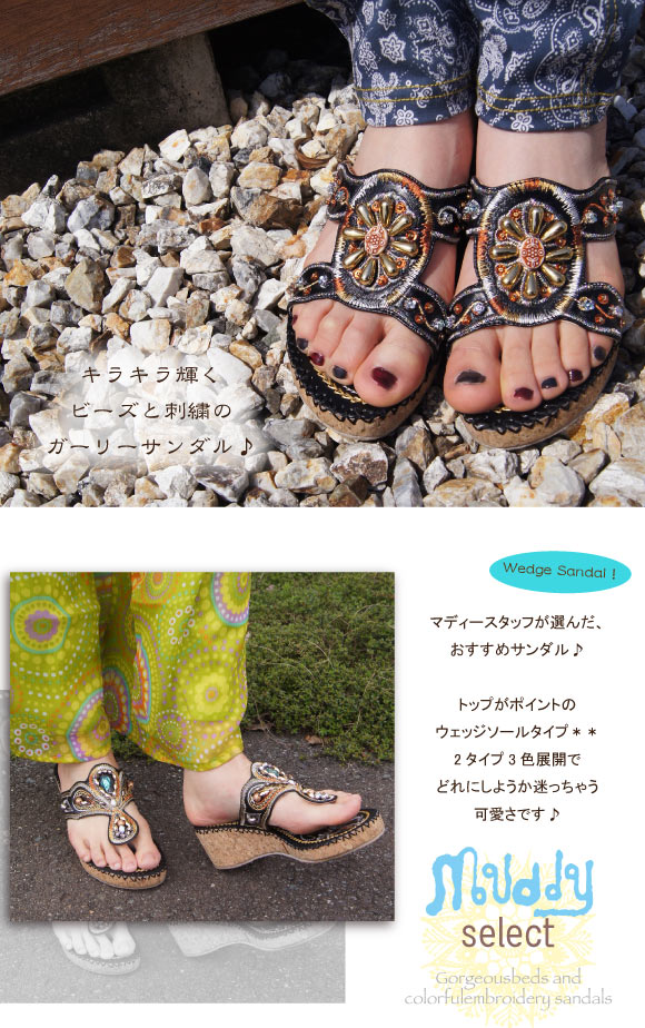 【訳あり】サンダル ウェッジソール キラキラビーズ&刺繍[03&04]【ネコポス不可】