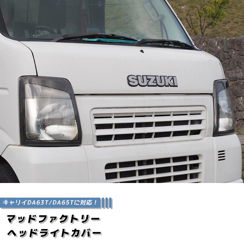 【再販決定!4月上旬】キャリイDA63T/DA65Tヘッドライトカバー(カーボンプリント仕様/バッドフェイス)