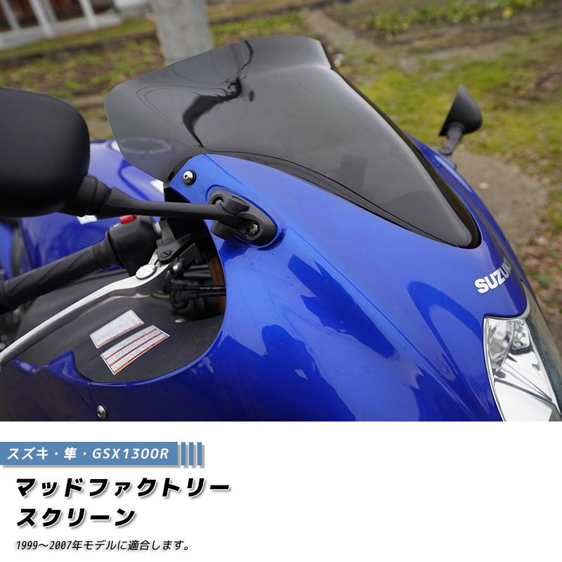 スズキ GSX1300R 隼/ハヤブサ(1999-2007) スクリーン(ダーク/ウインドシールド)