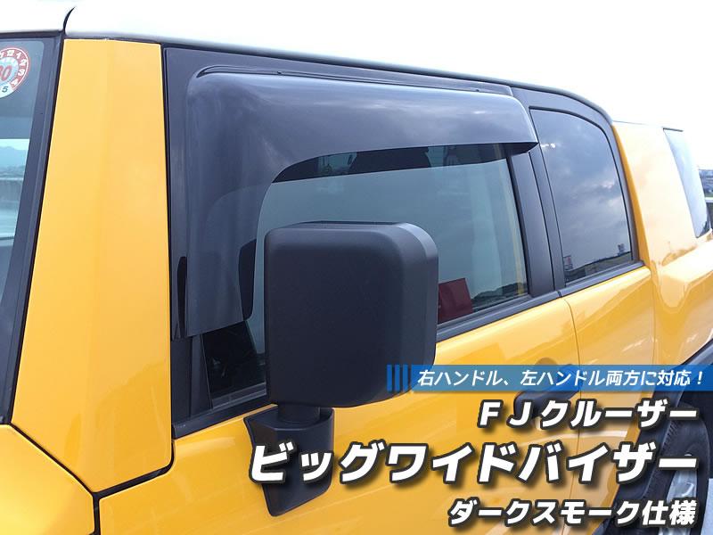 Rain Guards For Trucks >> Toyota Fj Cruiser Window Visor Rain Deflector Weather Guard