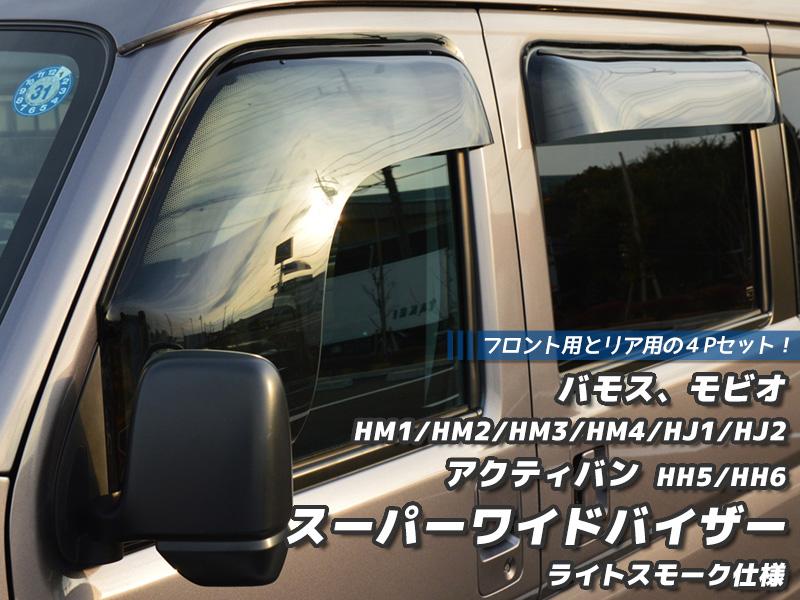 バモス・ホビオ/アクティバン スーパーワイドバイザー(ライトスモーク)ドアバイザー フロントとリアのセット