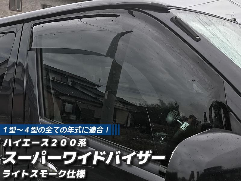 ハイエース200系スーパーワイドバイザー(ライトスモーク)全タイプ、全年式対応、5型OK!!(ドアバイザー)