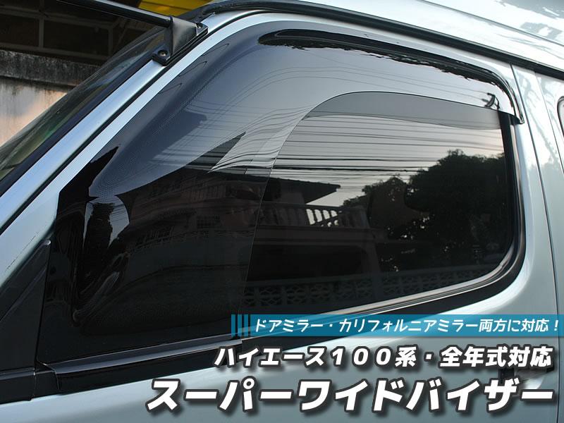 ハイエース100系スーパーワイドバイザー(ライトスモーク)全年式対応:ドアミラー車・カリフォルニアミラー車両方に対応!(ドアバイザー)